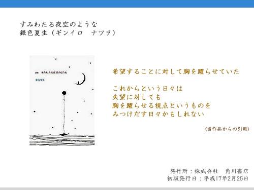 銀色 夏生 詩